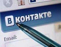 Почему не работает сайт вконтакте