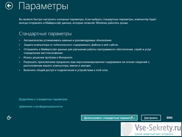 По завершении установки Windows 8 выберите ее в диспетчере загрузки.  При первом запуске компьютера вы можете...