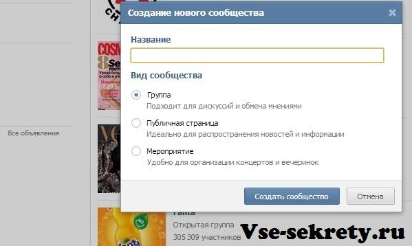 Выбор типа группы Вконтакте