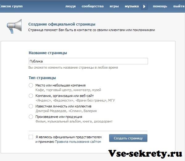 Тип публичной страницы в Вконтакте