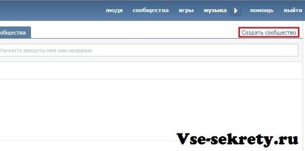 Создание группы в Вконтакте