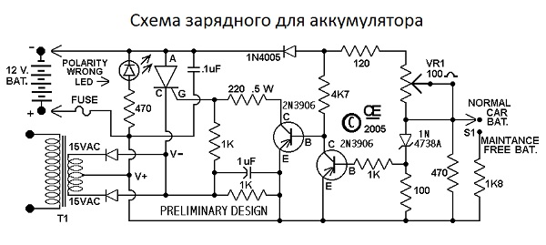 схема зарядного для
