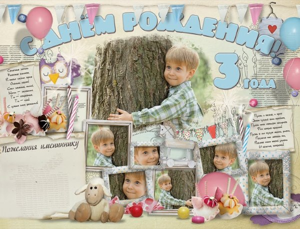 Плакат Мой день рождения