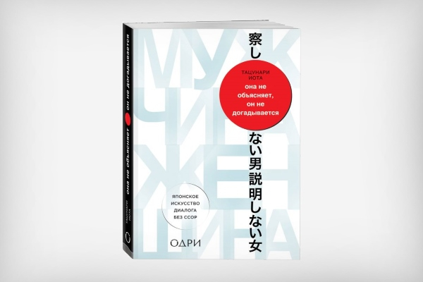 Тацунари Иота. Японское искусство диалога без ссор